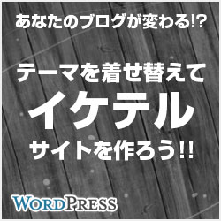 WordPressテーマTCD004