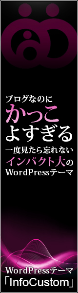 WordPress�e�[�}�uInfoCustom (TCD006)