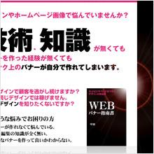 WEBバナー指南書2
